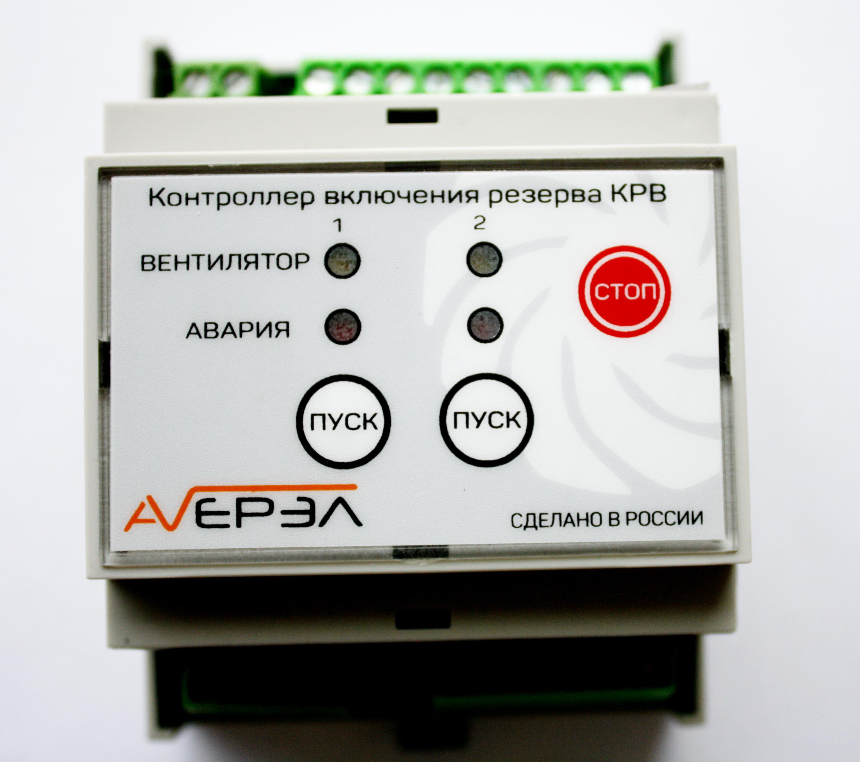 Контроллер управления резервным вентилятором КРВ