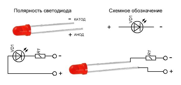 Схема подключения светодиодов и определение полярности светодиодов