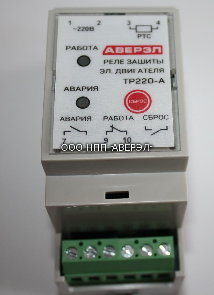Реле защиты двигателя ТР220-А