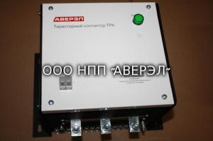 Тиристорный контактор ТРК-100А